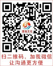 景旭文化二维码